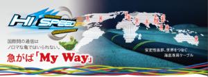 国際間の通信はノロマな亀ではいられない。急がば「My Way」